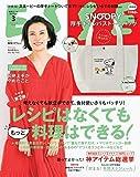 SNOOPY厚手キャンバストートバッグ付き特装版 ESSE3月号 (別冊エッセ)