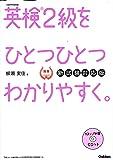 【CD付】英検2級 を ひとつひとつわかりやすく。新試験対応版 (学研英検シリーズ)