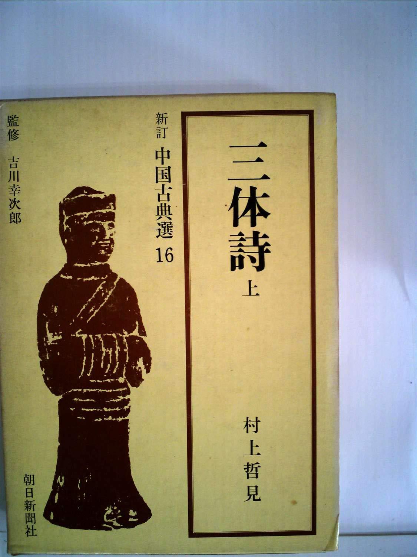 三体詩〈上〉 (1966年) (新訂中国古典選〈第16巻〉) | 村上 哲見 |本 ...