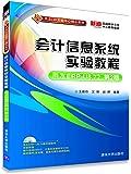 用友ERP实验中心精品教材:会计信息系统实验教程(用友ERP-U8.72)(第2版)(附光盘)