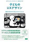子どものUXデザイン ―遊びと学びのデジタルエクスペリエンス