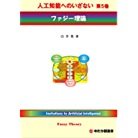 Invitations to Artificial Intelligence No5 Fuzzy Theory (Japanese Edition)