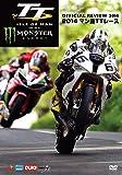 マン島TTレース2014 [DVD]