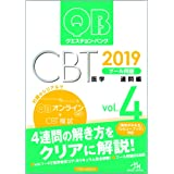 クエスチョン・バンク CBT 2019 vol.4: プール問題 連問編