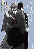 シャーロック・ホームズの回想 新訳版 シャーロック・ホームズ (角川文庫)