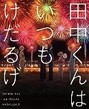 田中くんはいつもけだるげ 6 (特装限定版) [Blu-ray]