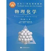 物理化学(第5版上册)