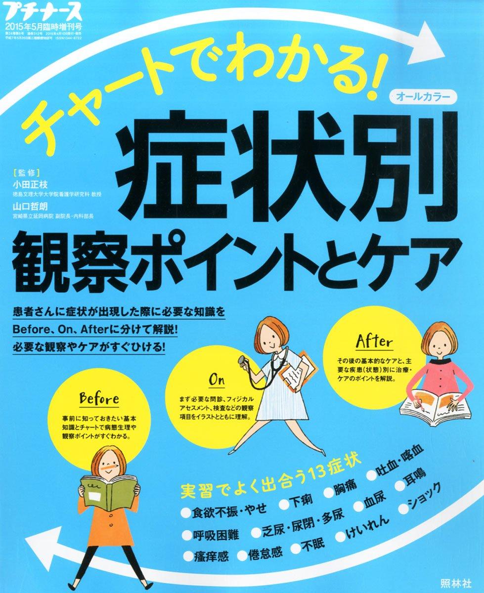 プチナース 2015年5月 臨時増刊号│Fujisan.co.jp