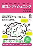 ゆがみをなおせば、毎日のワクワクを取り戻せる! 脳コンディショニング