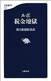 ルポ 税金地獄 (文春新書)