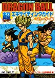 DRAGON BALL Cho Exciting Guide Story Hen