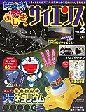 ドラえもん もっと! ふしぎのサイエンス: 星座投影機 ドラネタリウム (Vol.2) (小学館の学習ムック)