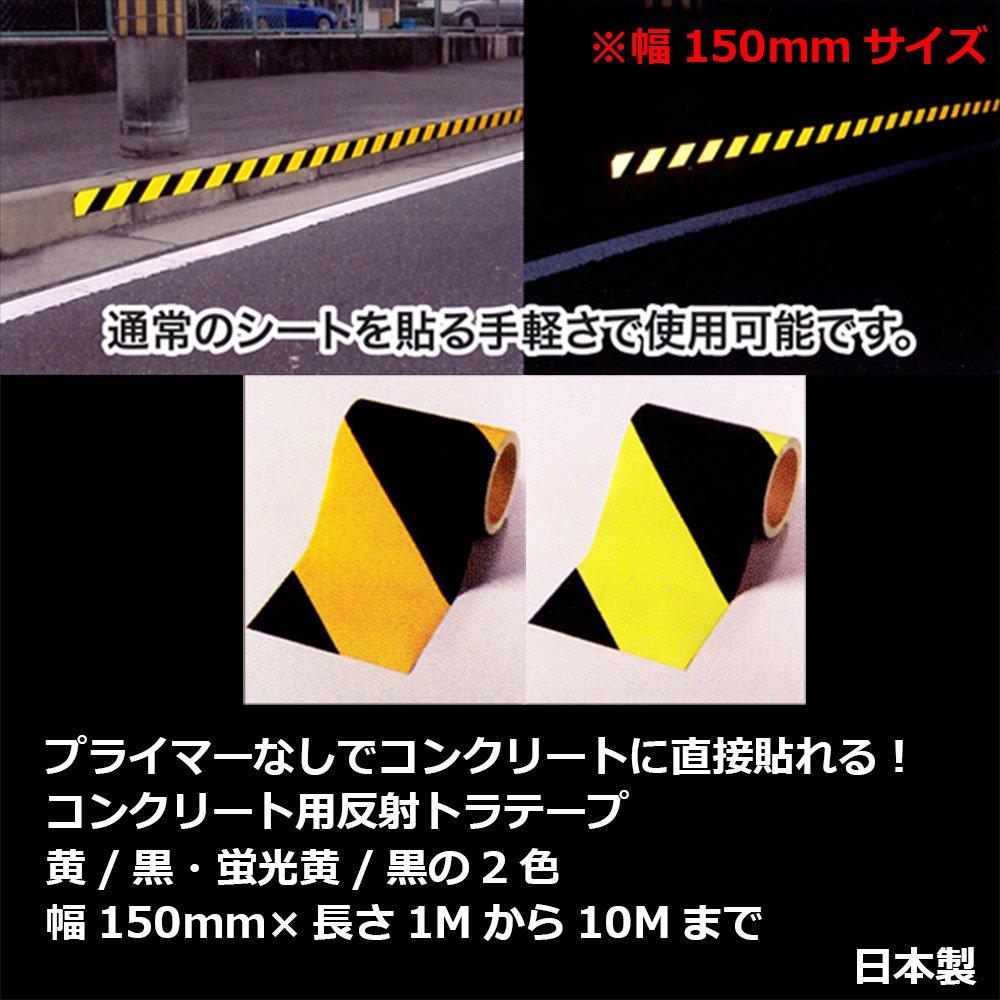 コンクリート用反射テープ 幅100mm×長さ1Mから10Mまで プライマー不要で直貼り可能 (長さ7M, 蛍光黄) B00SNY9JN4 長さ7M|蛍光黄 蛍光黄 長さ7M