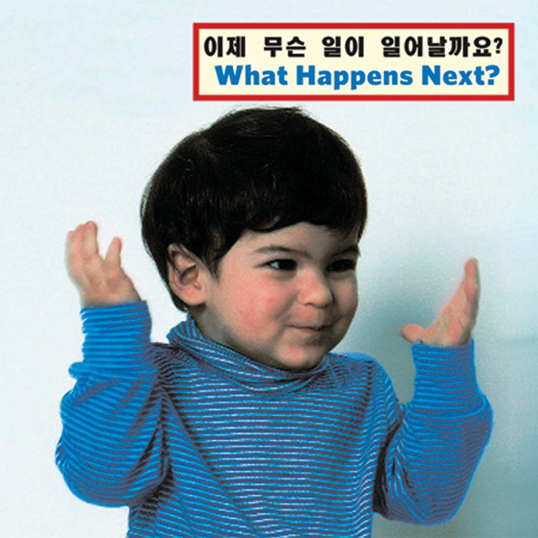 What Happens Next? (Korean/English) (Korean and English Edition) pdf