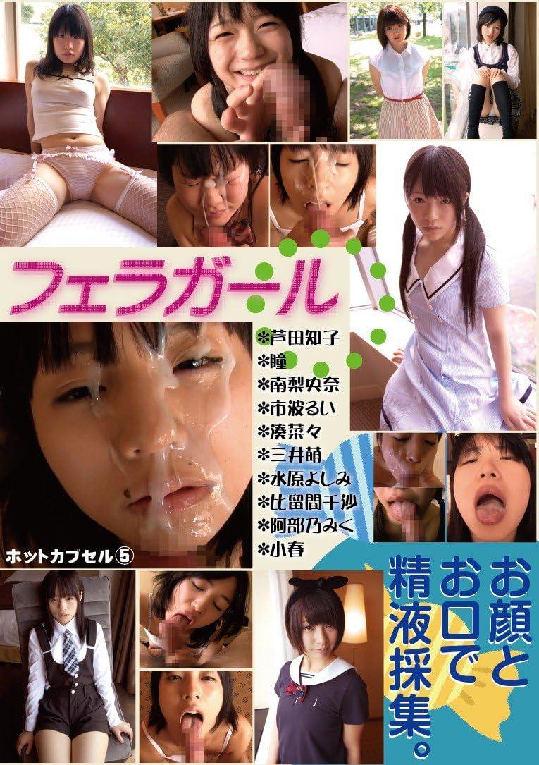 色眼鏡 ふぇら フェラガール ホットカプセル5 色眼鏡/妄想族 [DVD]