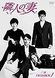 [DVD]隣人の妻 DVD-BOX1