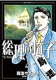 総理の椅子 4 (ビッグコミックス)