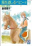 風を道しるべに…(4) MAO 16歳・秋 (講談社X文庫ティーンズハート)