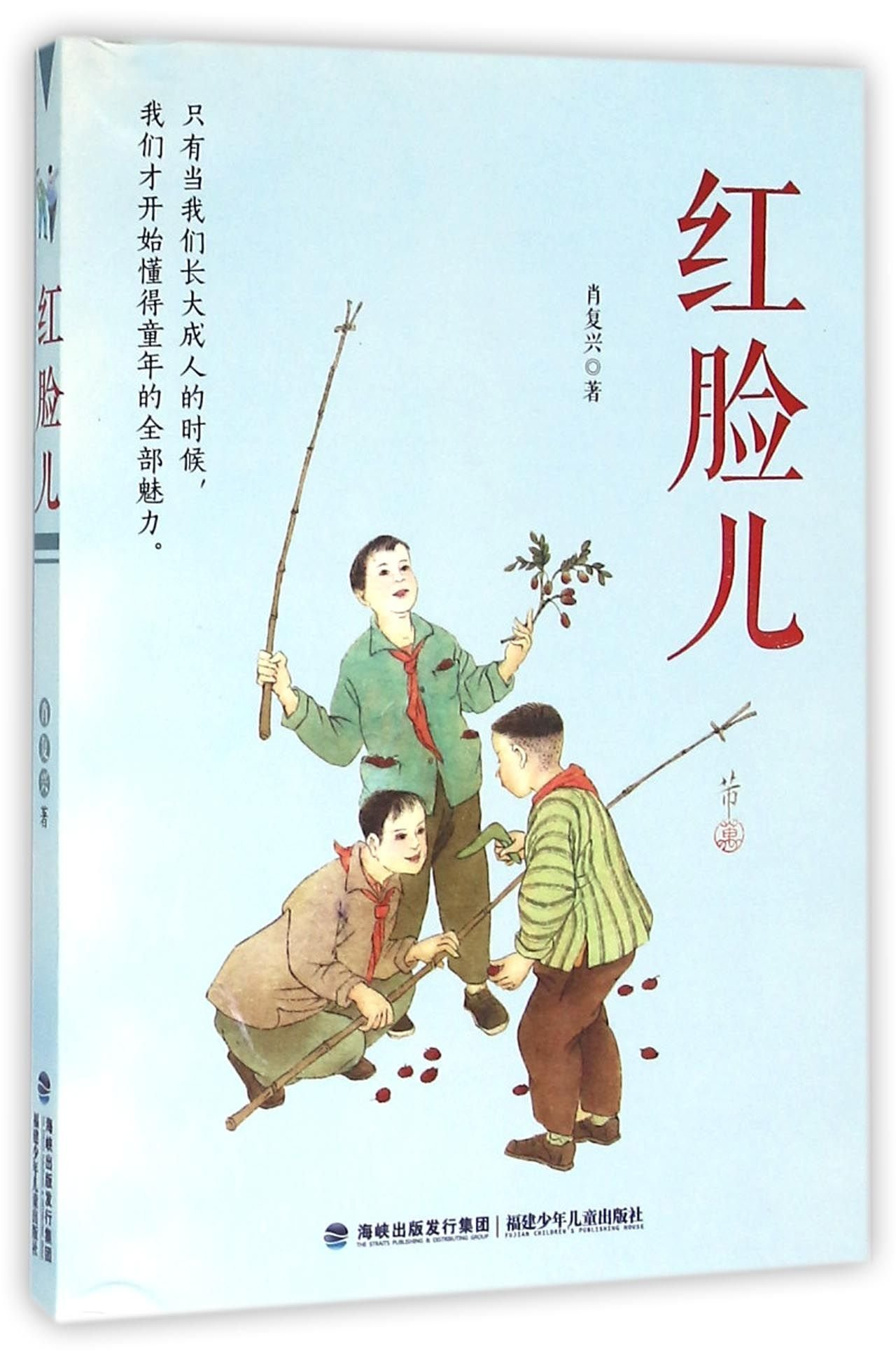 Red Face (Chinese Edition) pdf