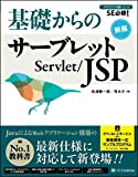 基礎からのサーブレット/JSP 新版 (プログラマの種シリーズ)