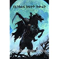 የእንቅልፍ ክፍተት ትውፊት: The Legend of Sleepy Hollow, Amharic Edition