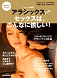 平凡パンチ特別編集 アラシックスからのセックスは、こんなに愉しい! (マガジンハウスムック)