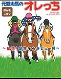 元競走馬のオレっち ~奮闘!誕生からデビュー編~ (書籍扱いコミックス(レーベルなし))