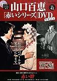 山口百恵「赤いシリーズ」DVDマガジン (42) 2015年 10/6 号 [雑誌]