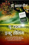 Through Time Into Healing (Hindi) (Paperback)