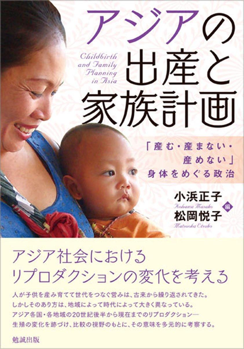 Read Online Ajia no shussan to kazoku keikaku : umu umanai umenai shintai o meguru seiji PDF