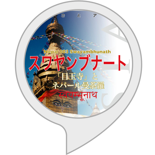 【Alexa版】ネパール003スワヤンブナート〜「目玉寺」とネパール曼荼羅