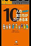 10人の友だちができる本:お付き合い編