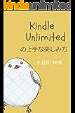 Kindle Unlimitedの上手な楽しみ方