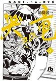 哭きの竜 (2) (小学館文庫 のA 22)