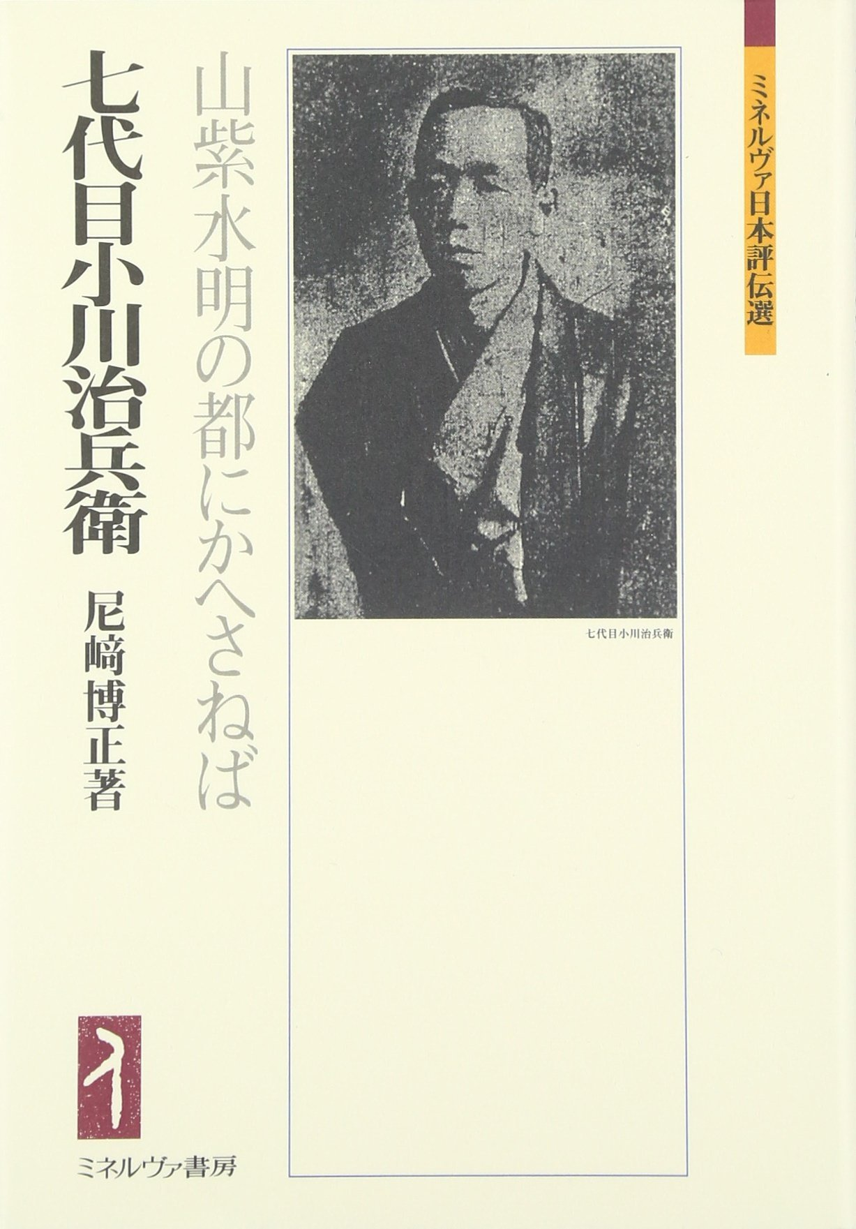 Nanadaime Ogawa Jihē : sanshi suimei no miyako ni kaesane ba PDF