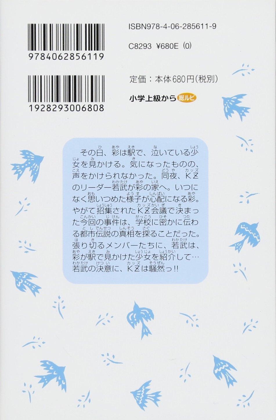 夢 事件 ノート 小説 チームカッズ 探偵