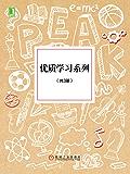 优质学习套装(共3册,包含《学习之道》《刻意练习》《练习的心态》)
