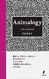 Animalogy アニマロジー