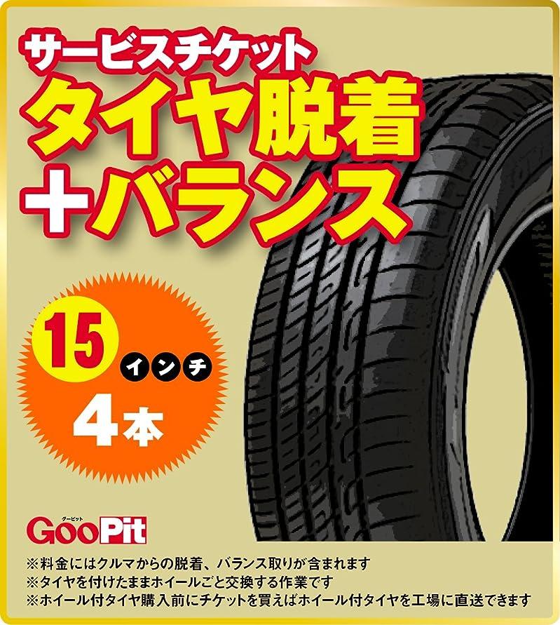 乱雑なアクセント小間タイヤ組替セット(バランス調整込)-15インチ-2本