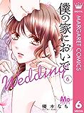 僕の家においで Wedding 6 (マーガレットコミックスDIGITAL)