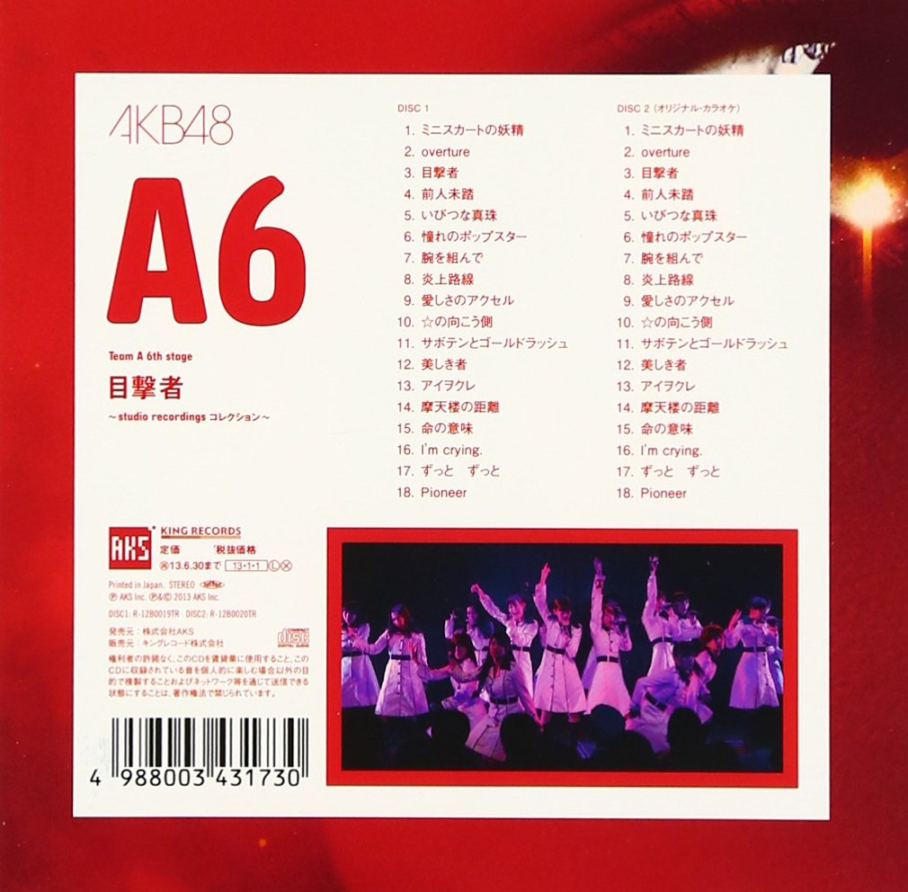 Amazon | team A 6th stage 目撃...
