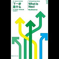 第一推动丛书·综合系列:下一步是什么(当今世界杰出的青年科学家给你的一份未来科学的报告)