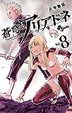 蒼穹のアリアドネ(8) (少年サンデーコミックス)