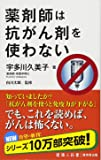 薬剤師は抗がん剤を使わない (廣済堂健康人新書)