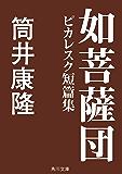 如菩薩団 ピカレスク短篇集 (角川文庫)