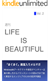 週刊 Life is Beautiful Vol.2
