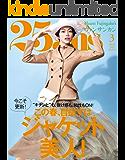 25ans (ヴァンサンカン) 2019年3月号 (2019-01-28) [雑誌]