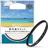 Kenko レンズフィルター MC UV N 58mm レンズ保護・紫外線吸収効果用 608517