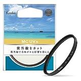 Kenko レンズフィルター MC UV N 77mm レンズ保護・紫外線吸収効果用 607718