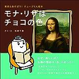 美術とあそぼう! チューブくん絵本 モナ・リザはチョコの色 (美術とあそぼう!チューブくん絵本)